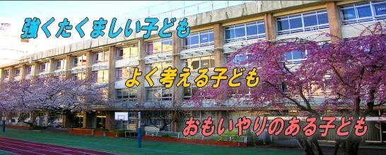 新宿区立戸塚第二小学校